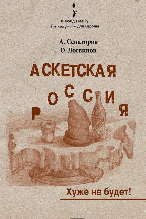Аскетская Россия: Хуже не будет!