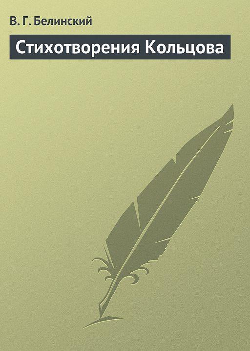 Стихотворения Кольцова