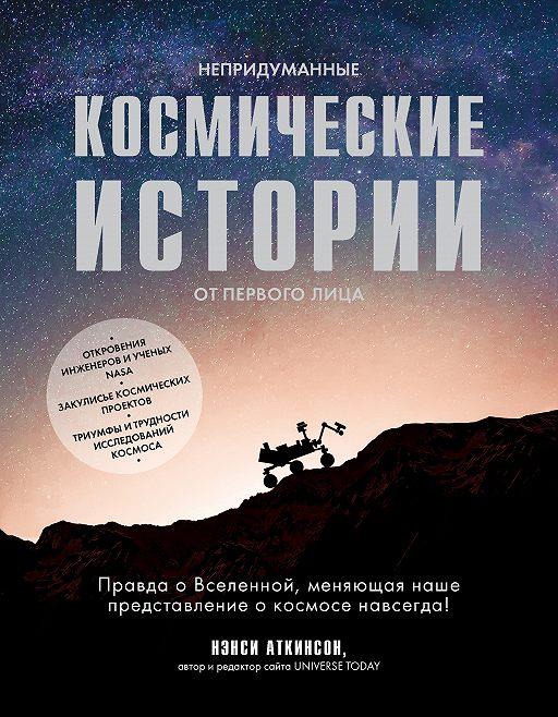 Непридуманные космические истории