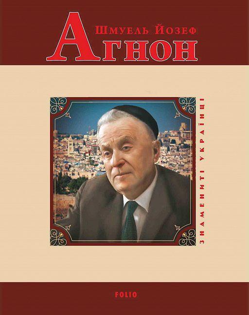 Шмуель Йозеф Агнон