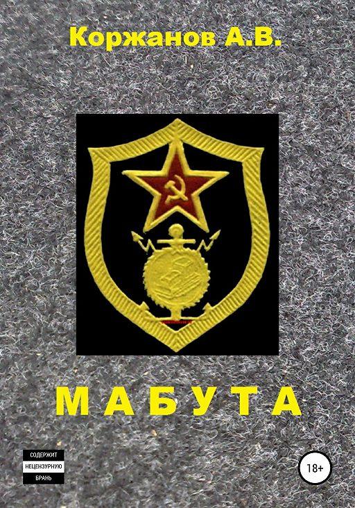 Мабута
