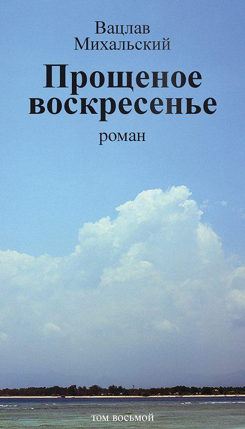 """Купить книгу """"Собрание сочинений в десяти томах. Том восьмой. Прощеное воскресенье"""""""