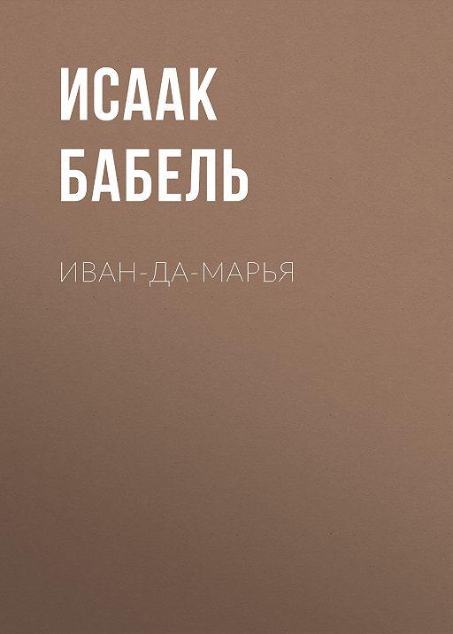 """Купить книгу """"Иван-да-Марья"""""""