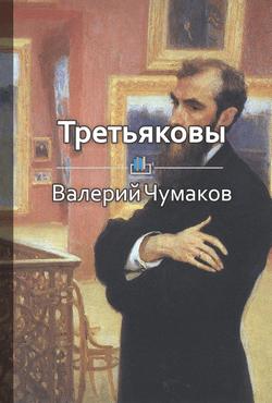 """Купить книгу """"Третьяковы. Русский лен и русское искусство"""""""