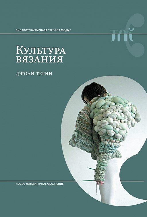 Культура вязания