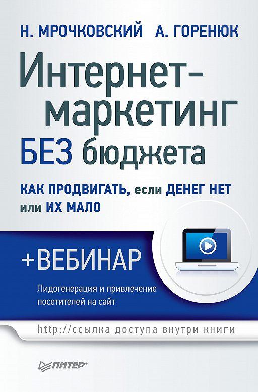 """Купить книгу """"Интернет-маркетинг без бюджета. Как продвигать, если денег нет или их мало"""""""