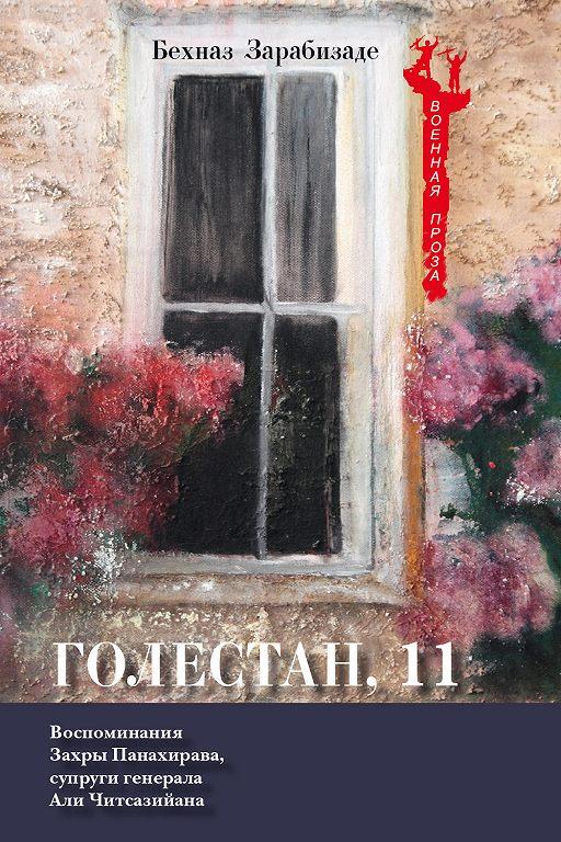 Голестан, 11