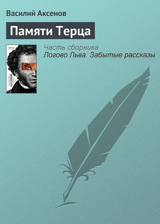 """Купить книгу """"Памяти Терца"""""""