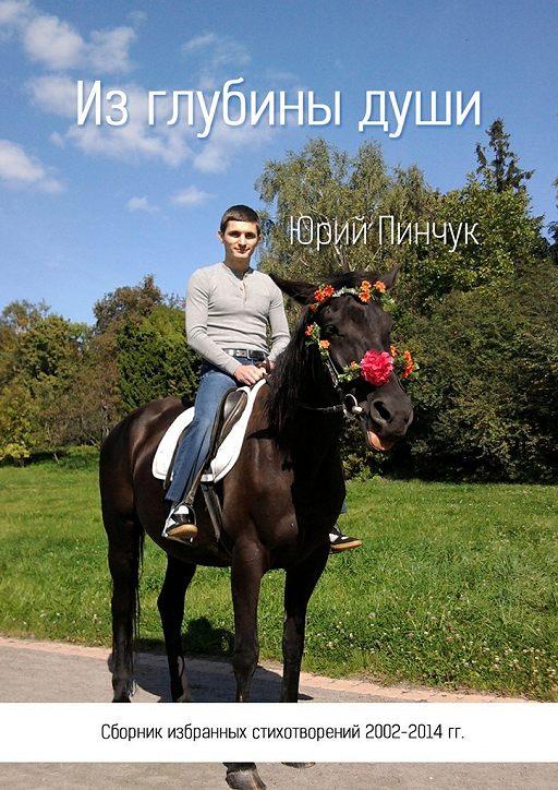 Изглубиныдуши. Сборник избранных стихотворений 2002-2014 гг.