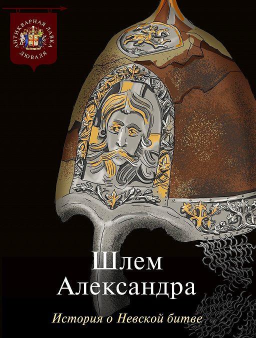 Шлем Александра. История о Невской битве