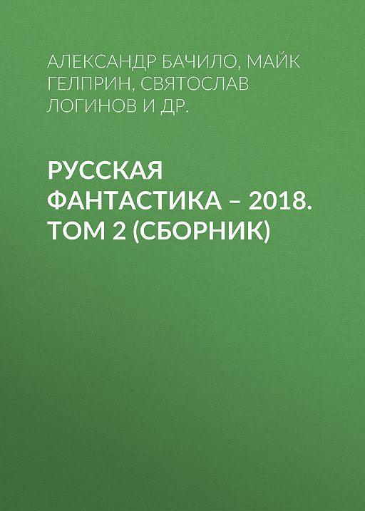 Русская фантастика – 2018. Том 2 (сборник)