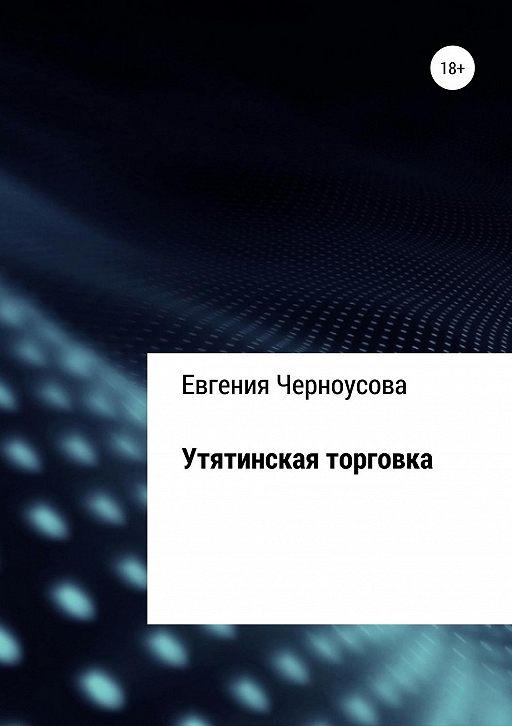 Утятинская торговка