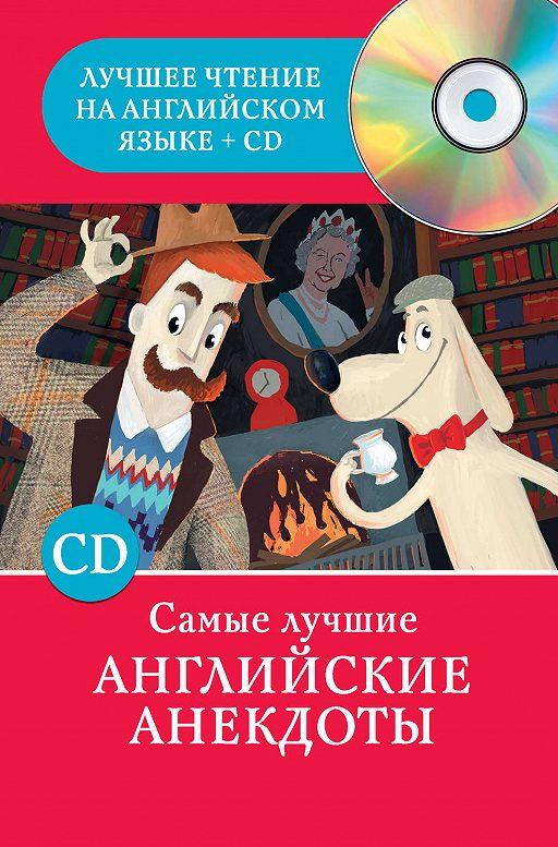 """Купить книгу """"Самые лучшие английские анекдоты"""""""