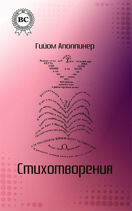 """Купить книгу """"Стихотворения"""""""