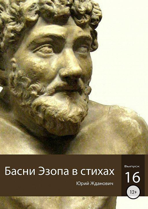 Басни Эзопа в стихах. Выпуск 16
