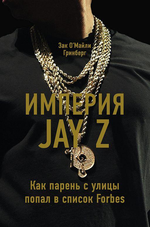"""Купить книгу """"Империя Jay Z: Как парень с улицы попал в список Forbes"""""""
