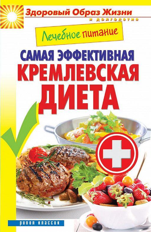 """Купить книгу """"Лечебное питание. Самая эффективная кремлевская диета"""""""