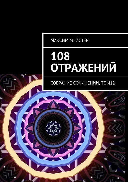 108 отражений. Собрание сочинений, том 12