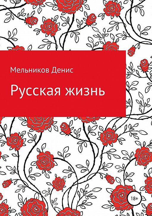Русская жизнь