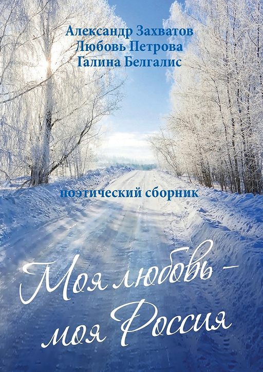 Моя любовь – моя Россия. Поэтический сборник