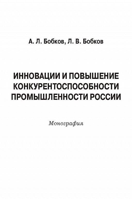 """Купить книгу """"Инновации и повышение конкурентоспособности промышленности России"""""""
