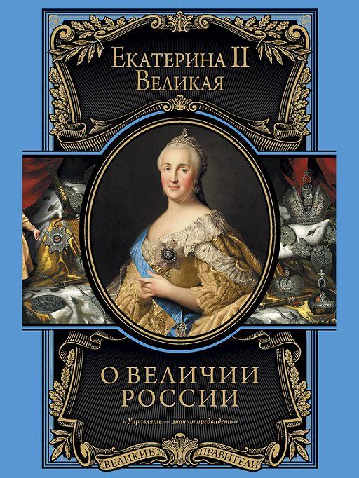 О величии России. Из «Особых тетрадей» императрицы