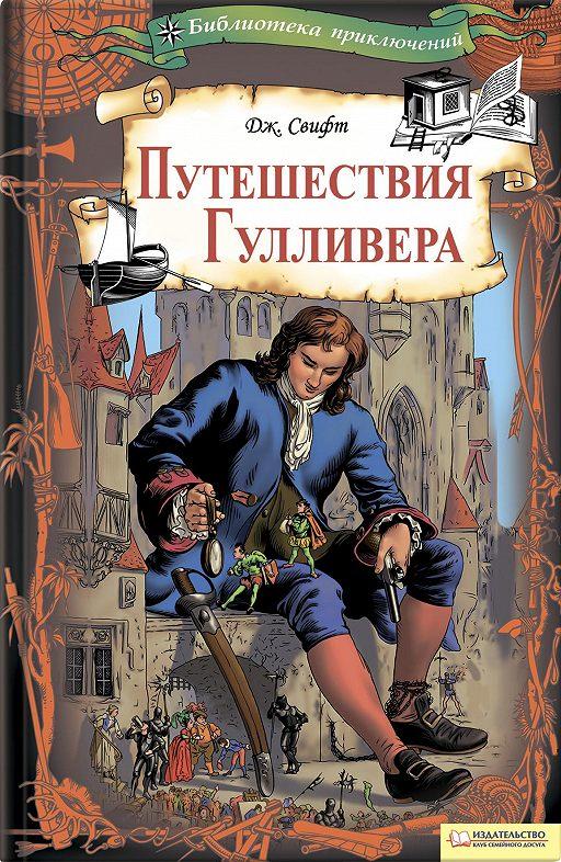 """Купить книгу """"Путешествия Гулливера"""""""
