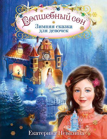 Волшебный сон. Зимняя сказка для девочек