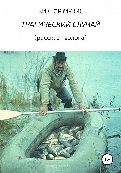 ТРАГИЧЕСКИЙ СЛУЧАЙ (рассказ геолога)