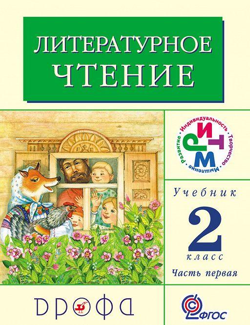 Литературное чтение.2 класс. В 2 частях. Часть 1: Учебник