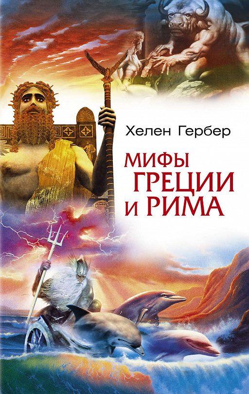 Мифы Греции и Рима