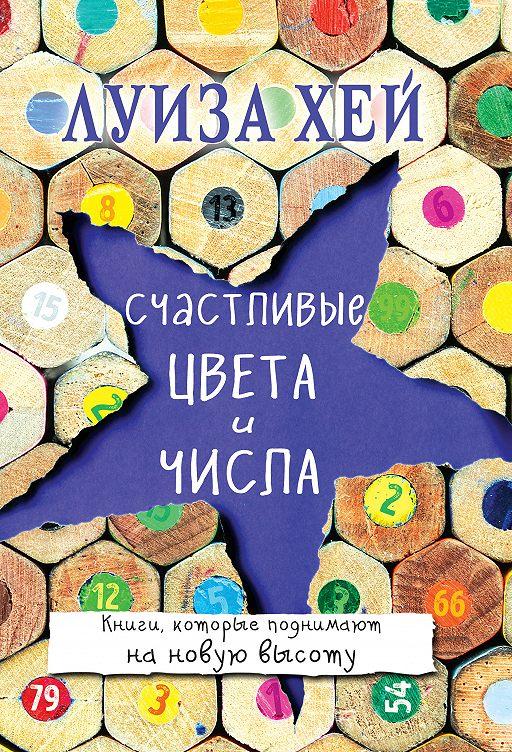 """Купить книгу """"Счастливые цвета и числа"""""""