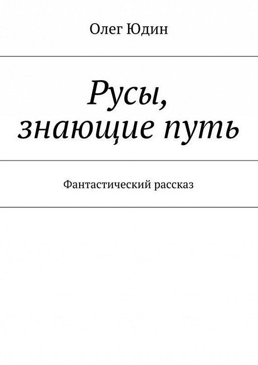 """Купить книгу """"Русы, знающие путь"""""""