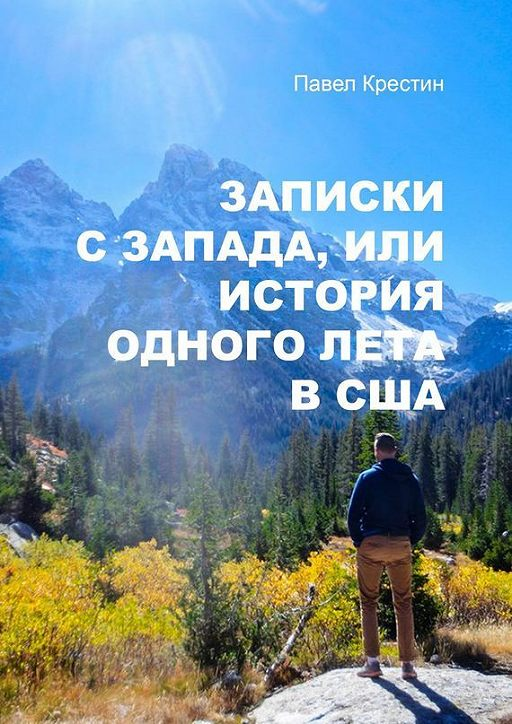 Записки сЗапада, или История одного лета вСША
