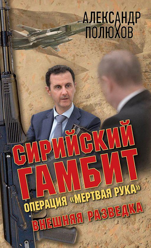 Сирийский гамбит. Операция «Мертвая рука»