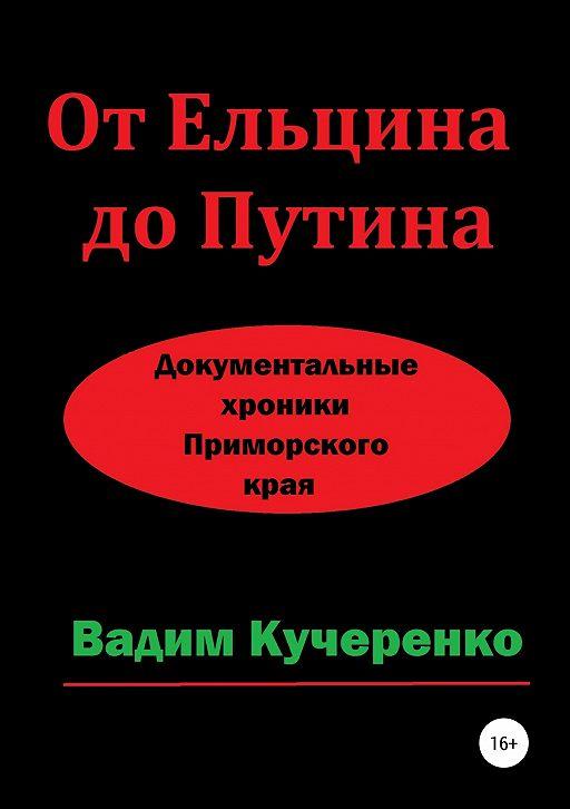 От Ельцина до Путина. Документальные хроники Приморского края