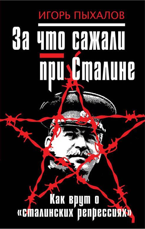 """Купить книгу """"За что сажали при Сталине. Как врут о «сталинских репрессиях»"""""""