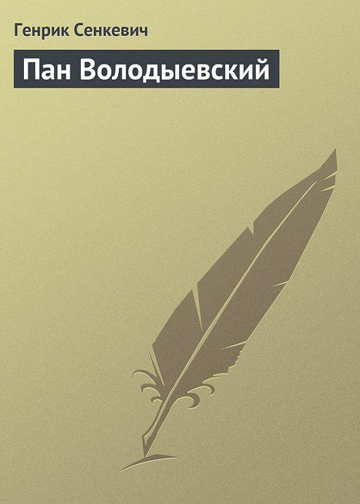 Пан Володыевский