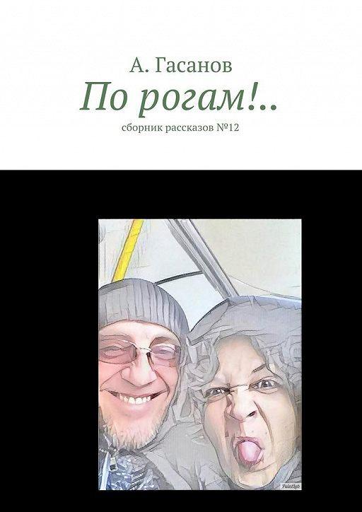 Порогам!.. сборник рассказов№-12
