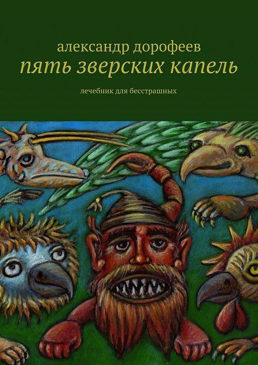 """Купить книгу """"Пять зверских капель. Лечебник для бесстрашных"""""""