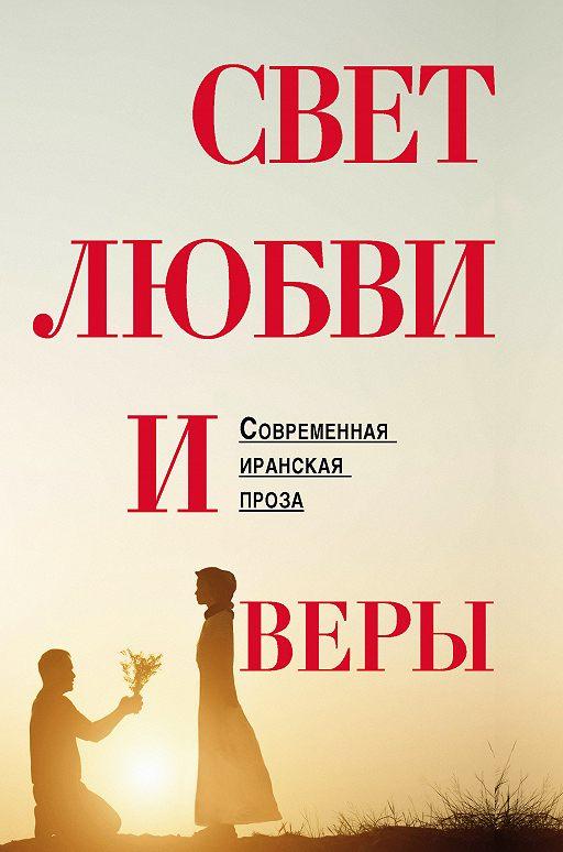 Свет любви и веры (сборник)