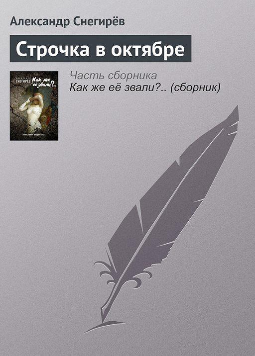 """Купить книгу """"Строчка в октябре"""""""