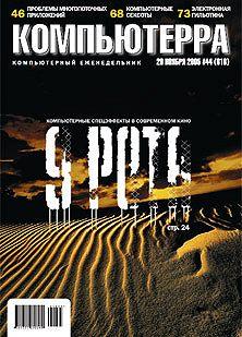 """Купить книгу """"Журнал «Компьютерра» №44 от 29 ноября 2005 года"""""""