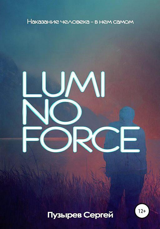 Luminoforce