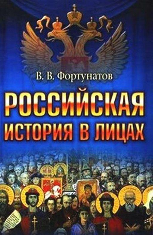 Российская история в лицах