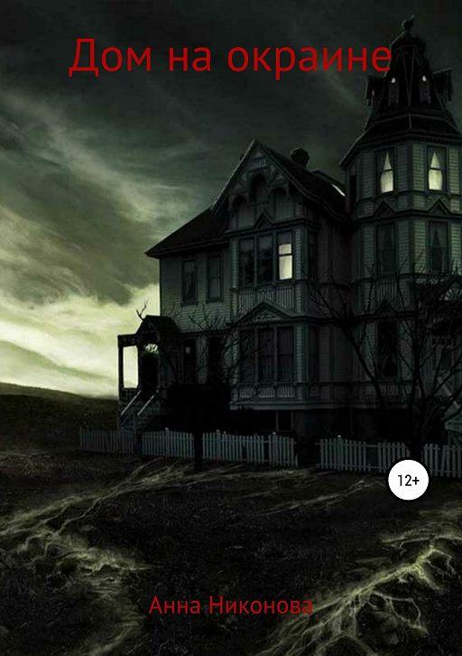 Дом на окраине