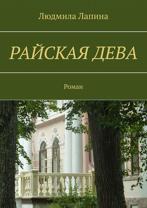 Райскаядева. Роман