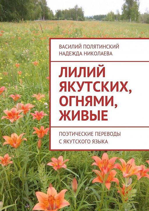 """Купить книгу """"Лилий якутских, огнями, живые. Поэтические переводы с якутского языка"""""""