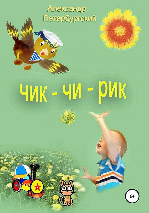ЧИК-ЧИ-РИК