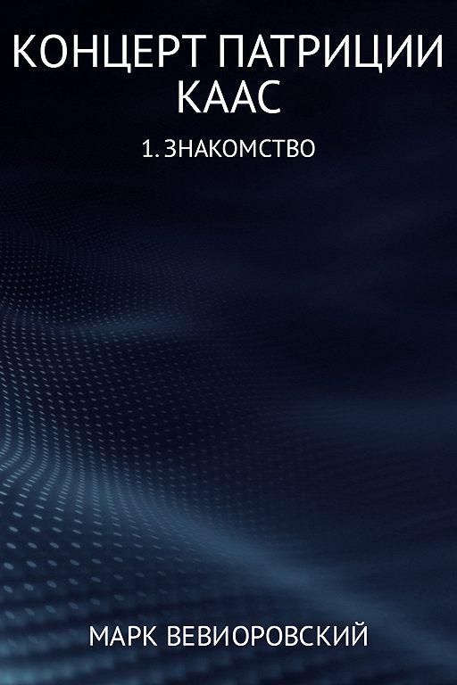 Концерт Патриции Каас. (1) Знакомство